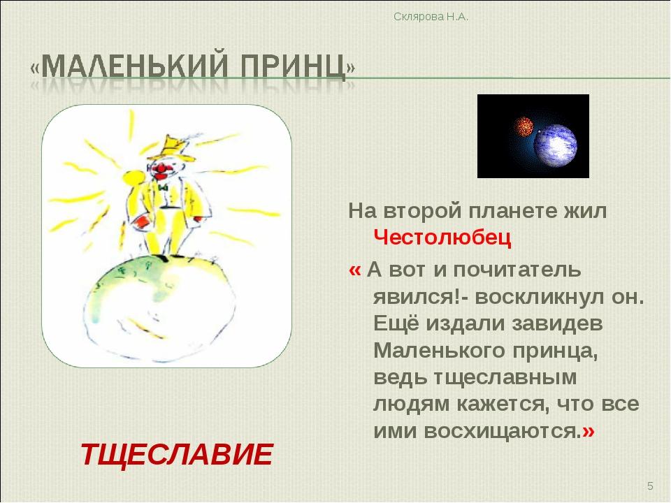 ТЩЕСЛАВИЕ На второй планете жил Честолюбец « А вот и почитатель явился!- вос...