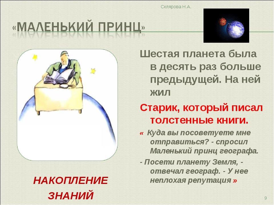 Употребление спиртных напитков НАКОПЛЕНИЕ ЗНАНИЙ Шестая планета была в десять...