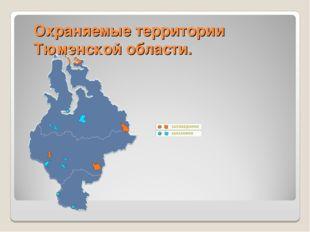Охраняемые территории Тюменской области.