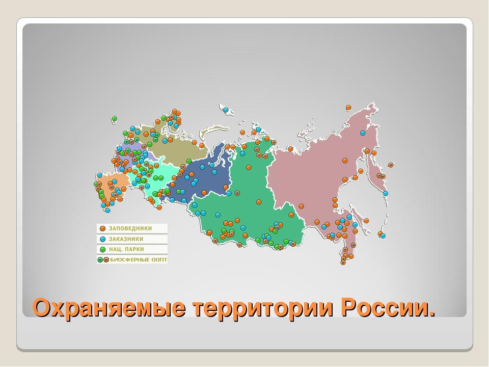 Охраняемые территории России.