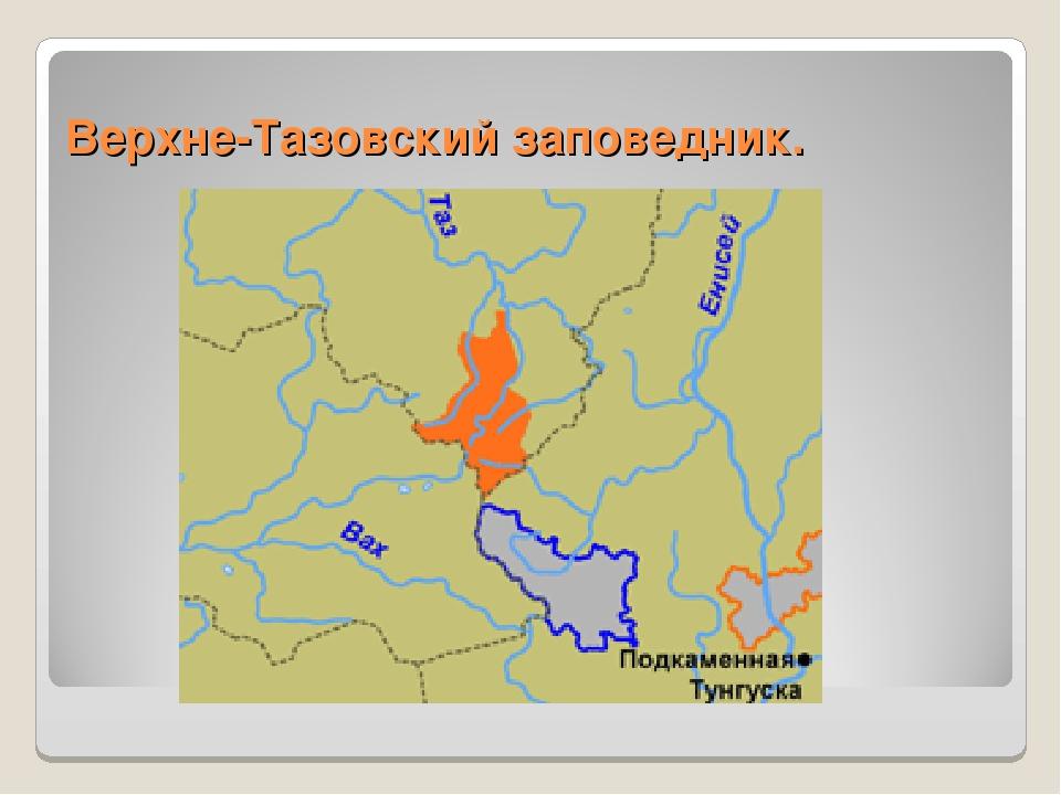Верхне-Тазовский заповедник.