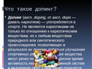 Группы допинговых средств Стимулирующие средства Стимулирующие средства, или