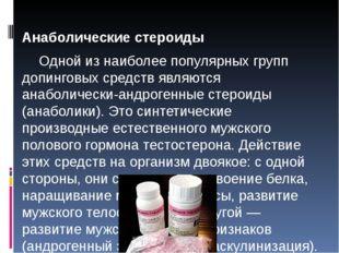 Диуретики Мочегонные средства (диуретики)— это, например, фуросемид, хлортал