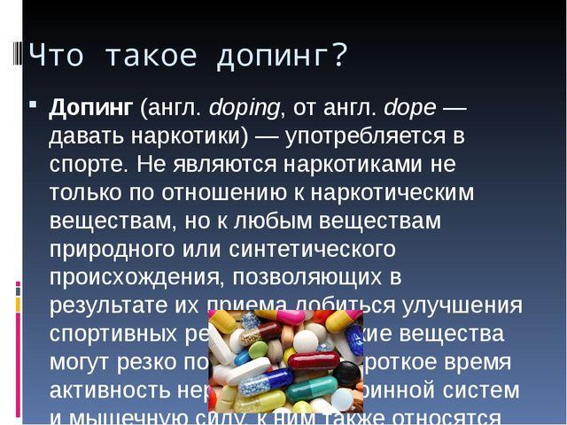 Группы допинговых средств Стимулирующие средства Стимулирующие средства, или...