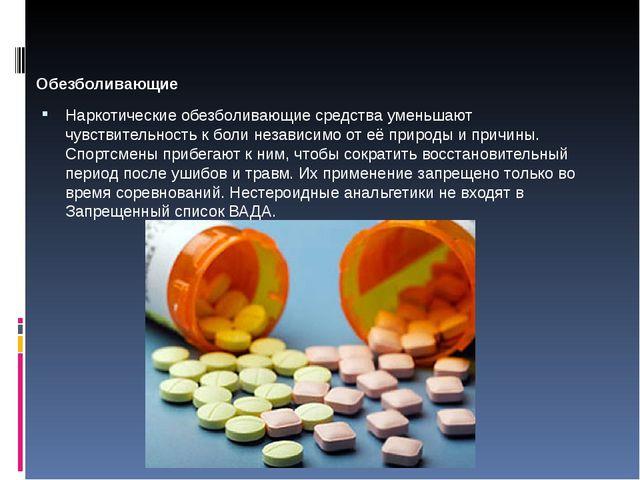 Неконтролируемое применение анаболиков может вызвать психические расстройства...