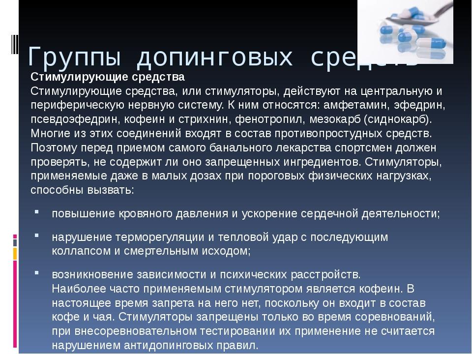 Анаболические стероиды Одной из наиболее популярных групп допинговых средств...