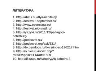 ЛИТЕРАТУРА. 1. http://abitur.su/dlya-uchiteley 2. http://festival.1september.