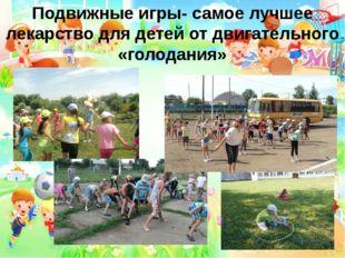 Подвижные игры- самое лучшее лекарство для детей от двигательного «голодания»