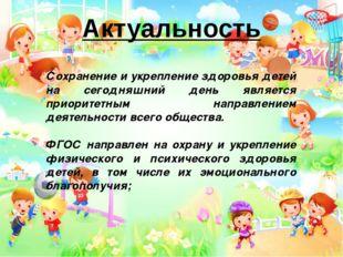 Актуальность Сохранение и укрепление здоровья детей на сегодняшний день являе