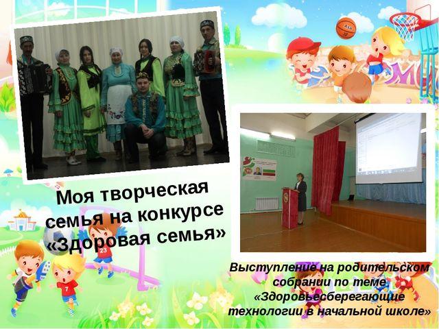 Выступление на родительском собрании по теме «Здоровьесберегающие технологии...