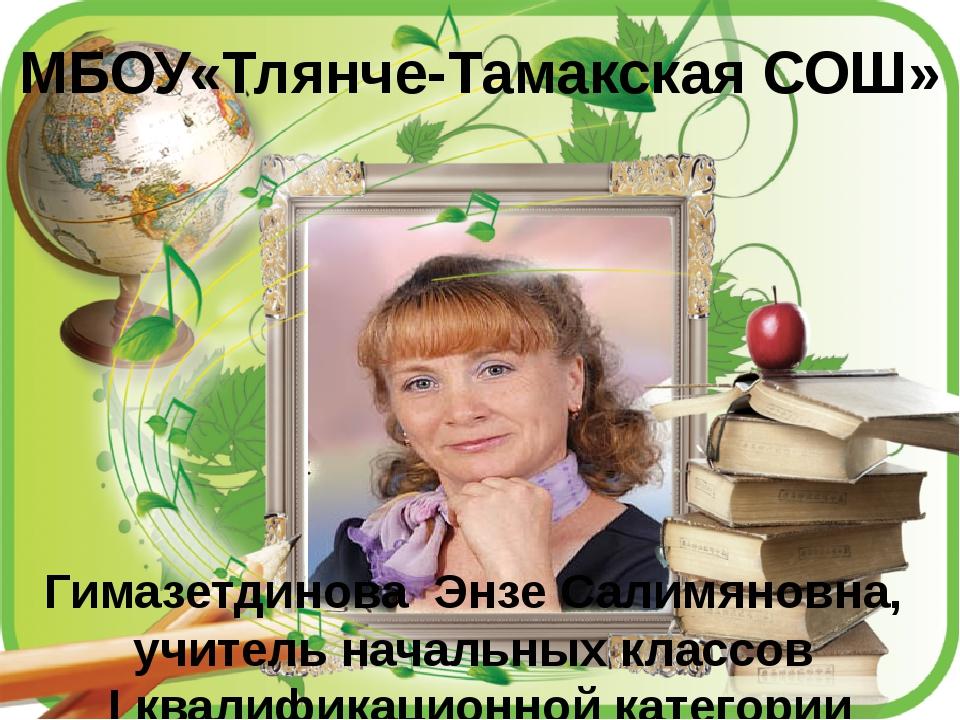 Гимазетдинова Энзе Салимяновна, учитель начальных классов I квалификационной...
