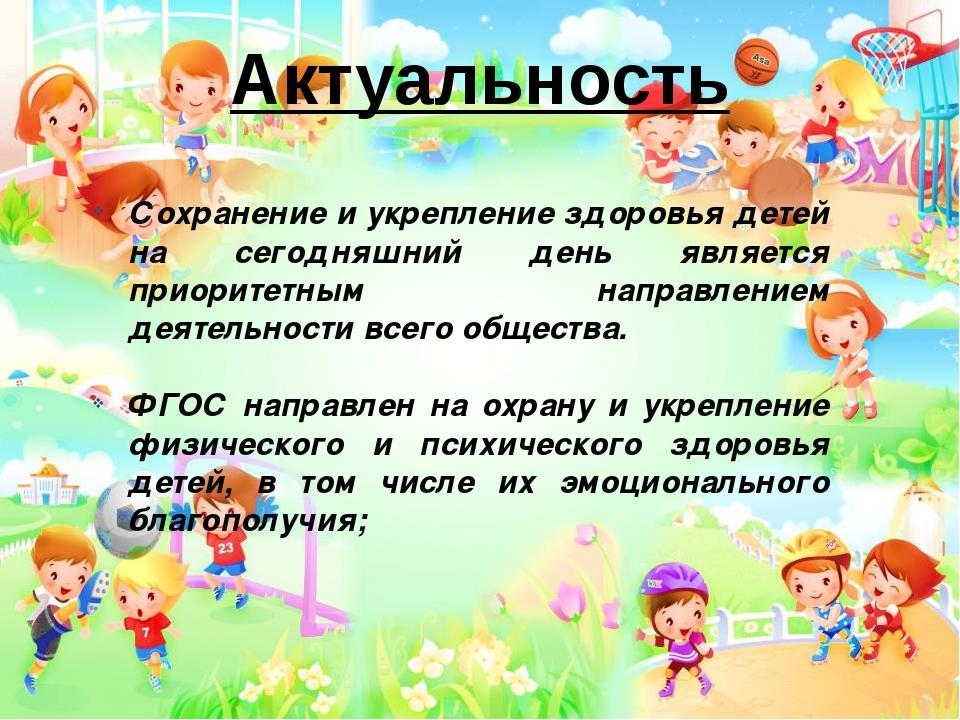 Актуальность Сохранение и укрепление здоровья детей на сегодняшний день являе...