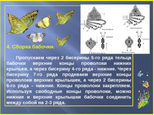4. Сборка бабочки. Пропускаем через 2 бисерины 5-го ряда тельца бабочки верх