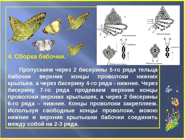 4. Сборка бабочки. Пропускаем через 2 бисерины 5-го ряда тельца бабочки верх...