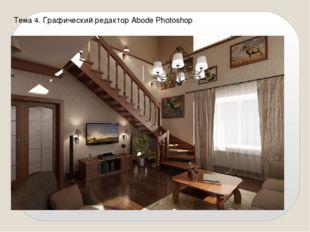 Тема 4. Графический редактор Abode Photoshop