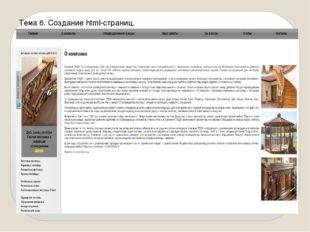 Тема 6. Создание html-страниц.
