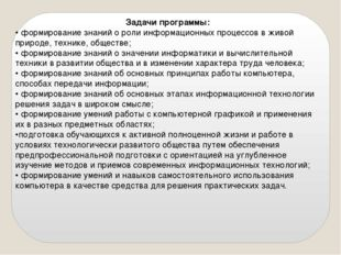 Задачи программы: • формирование знаний о роли информационных процессов в жив