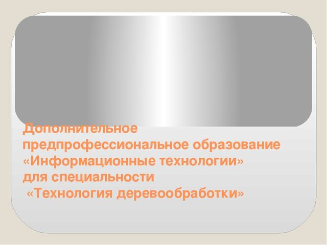 Дополнительное предпрофессиональное образование «Информационные технологии» д...
