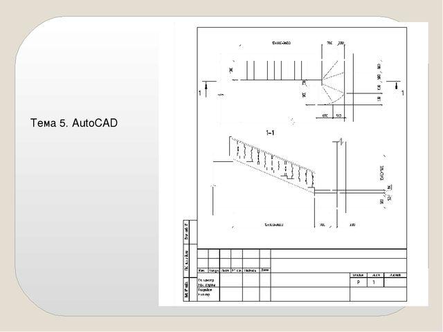 Тема 5. AutoСАD