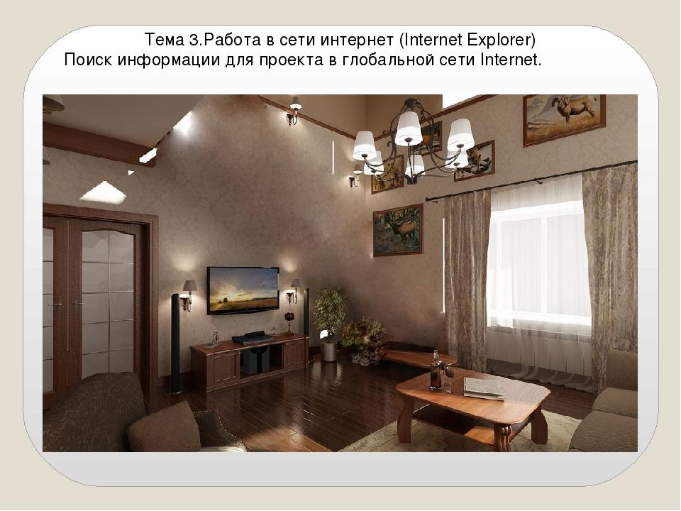 Тема 3.Работа в сети интернет (Internet Explorer) Поиск информации для проект...