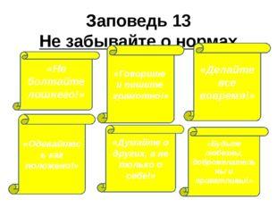 Заповедь 13 Не забывайте о нормах этикета «Говорите и пишите грамотно!» «Дела