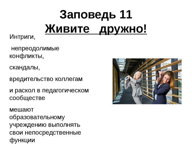 Заповедь 11 Живите дружно! В случае возникновения разногласий стремитесь к их...