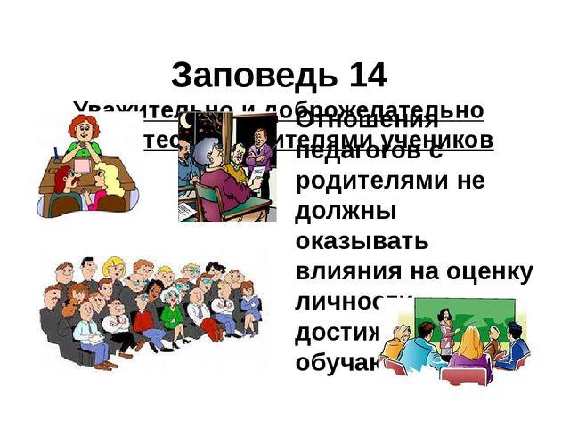 Заповедь 14 Уважительно и доброжелательно общайтесь с родителями учеников Отн...