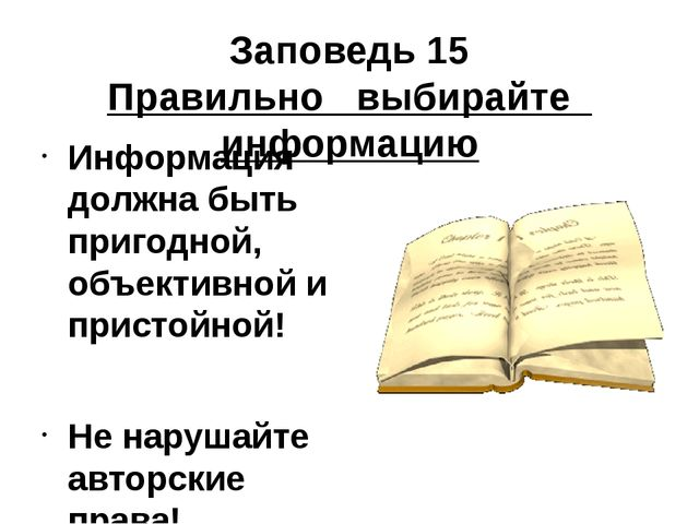 Заповедь 15 Правильно выбирайте информацию Информация должна быть пригодной,...