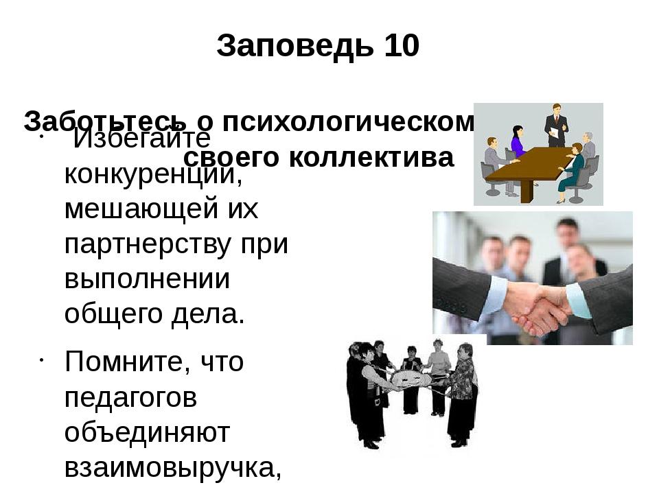 Заповедь 10 Заботьтесь о психологическом климате своего коллектива Избегайте...