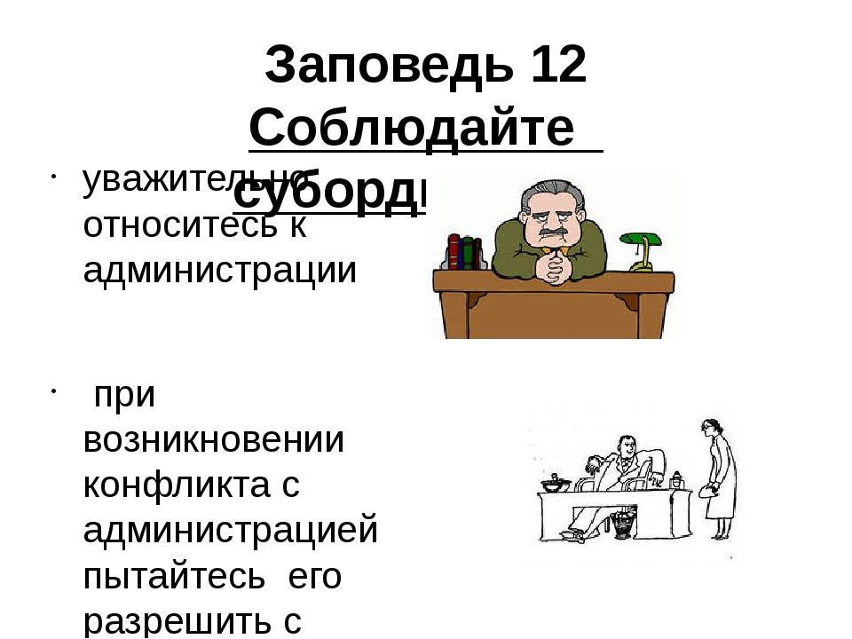 Заповедь 12 Соблюдайте субординацию уважительно относитесь к администрации пр...
