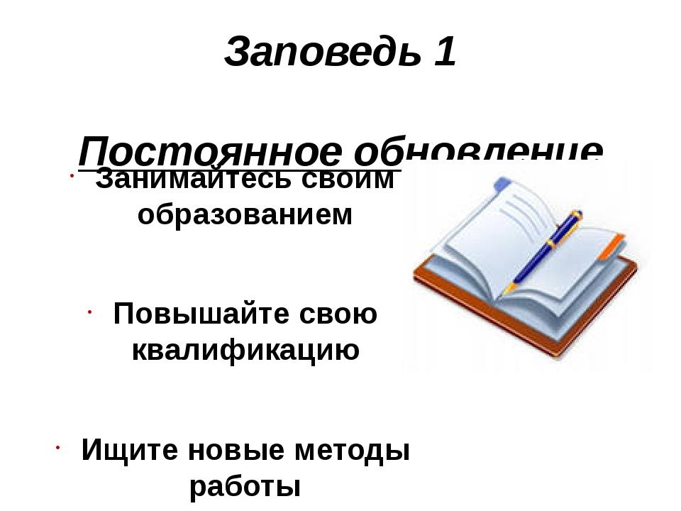 Заповедь 1 Постоянное обновление Занимайтесь своим образованием Повышайте сво...