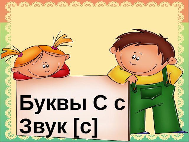 Буквы С с Звук [с]