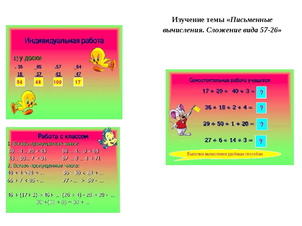 Изучение темы «Письменные вычисления. Сложение вида 57-26»