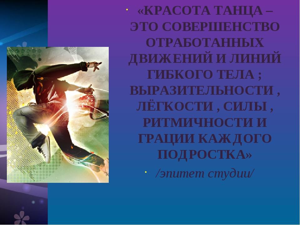 «КРАСОТА ТАНЦА – ЭТО СОВЕРШЕНСТВО ОТРАБОТАННЫХ ДВИЖЕНИЙ И ЛИНИЙ ГИБКОГО ТЕЛА...