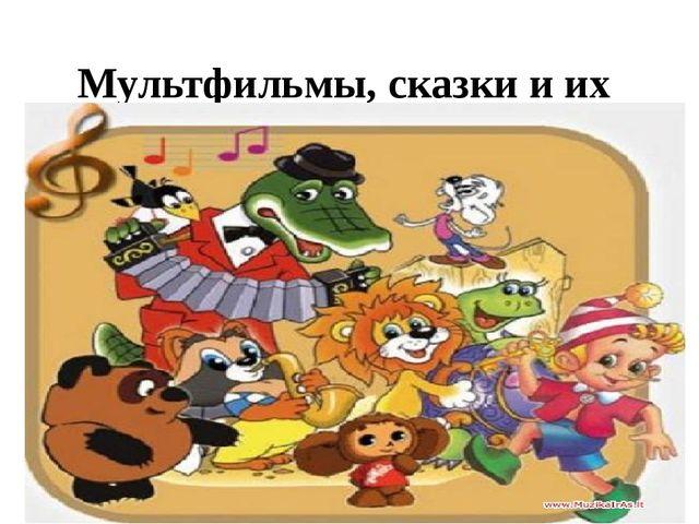 Мультфильмы, сказки и их музыкальные герои
