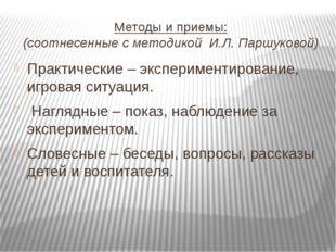 Методы и приемы: (соотнесенные с методикой И.Л. Паршуковой) Практические – эк