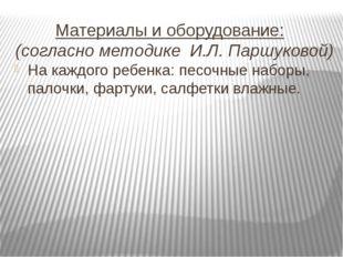 Материалы и оборудование: (согласно методике И.Л. Паршуковой) На каждого ребе