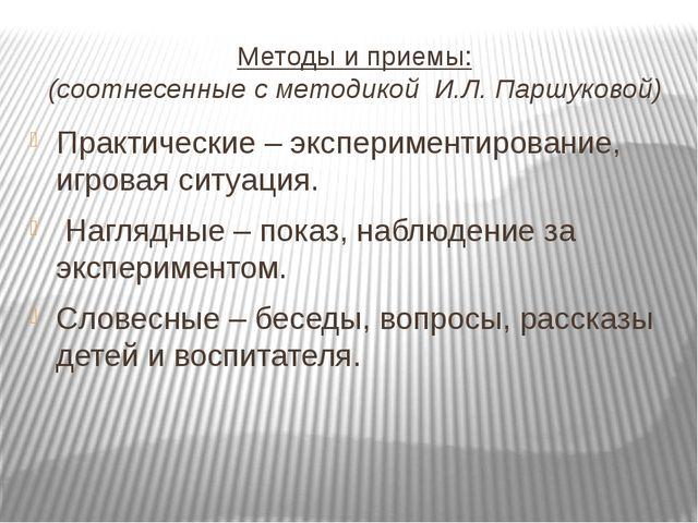 Методы и приемы: (соотнесенные с методикой И.Л. Паршуковой) Практические – эк...
