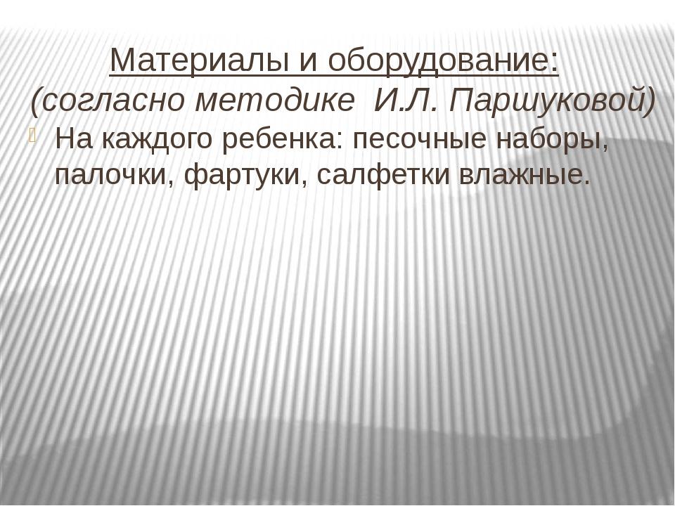 Материалы и оборудование: (согласно методике И.Л. Паршуковой) На каждого ребе...