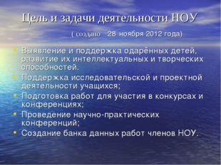 Цель и задачи деятельности НОУ ( создано 28 ноября 2012 года) Выявление и под
