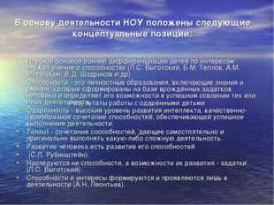 В основу деятельности НОУ положены следующие концептуальные позиции: Научной