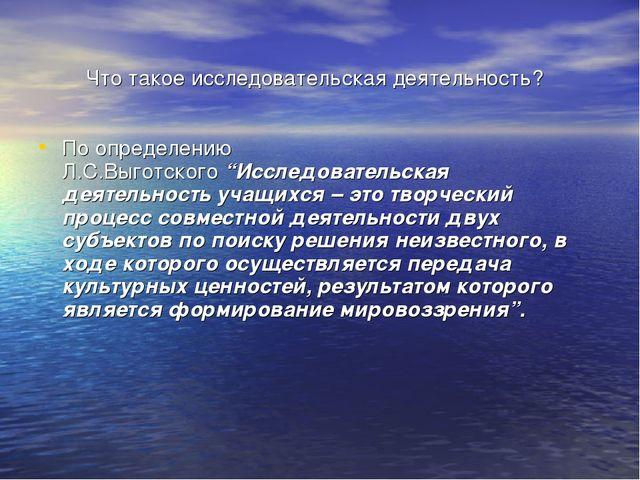 """Что такое исследовательская деятельность? По определению Л.С.Выготского""""Иссл..."""