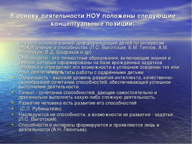 В основу деятельности НОУ положены следующие концептуальные позиции: Научной...