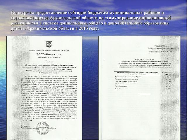Конкурс на предоставление субсидий бюджетам муниципальных районов и городских...