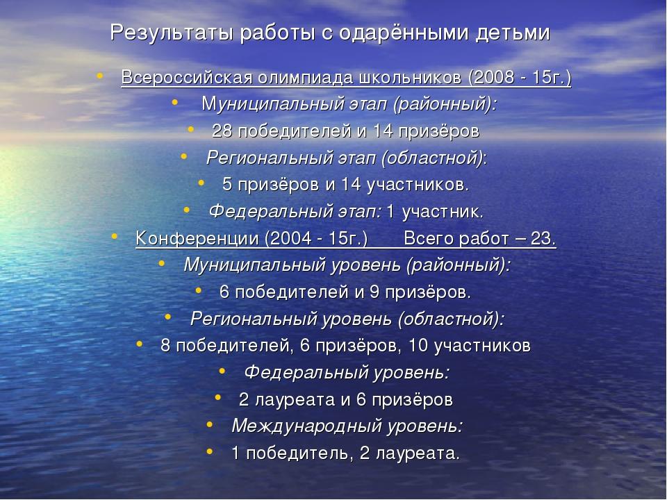 Результаты работы с одарёнными детьми Всероссийская олимпиада школьников (200...