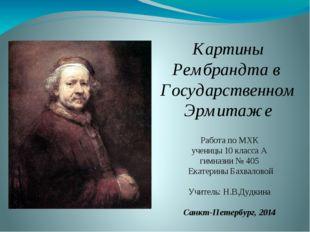 Картины Рембрандта в Государственном Эрмитаже Работа по МХК ученицы 10 класса