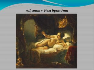 «Даная» Рембрандта