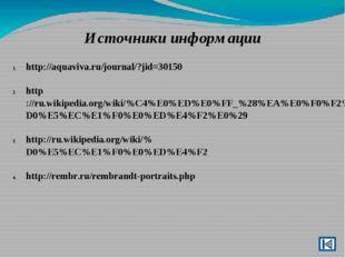 Источники информации http://aquaviva.ru/journal/?jid=30150 http://ru.wikipedi