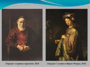 Портрет старика в красном, 1654 Портрет Саскии в образе Флоры, 1634