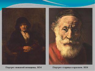 Портрет пожилой женщины, 1654 Портрет старика в красном. 1654